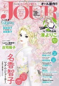 JOURすてきな主婦たち 2020年4月号[雑誌]