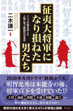 征夷大将軍になり損ねた男たち トップの座を逃した人物に学ぶ教訓の日本史-電子書籍