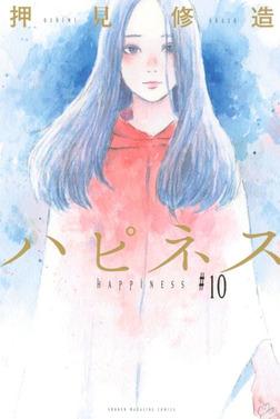 ハピネス(10)-電子書籍