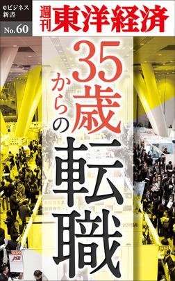 35歳からの転職―週刊東洋経済eビジネス新書No.60-電子書籍