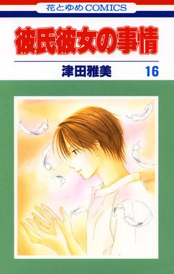 彼氏彼女の事情 16巻-電子書籍