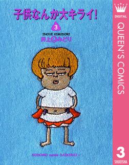 子供なんか大キライ! 3-電子書籍