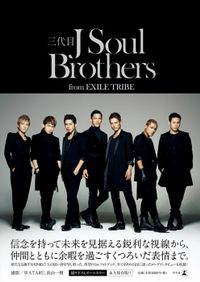 三代目 J Soul Brothers from EXILE TRIBE(幻冬舎単行本)