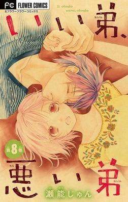 いい弟、悪い弟【マイクロ】(8)-電子書籍