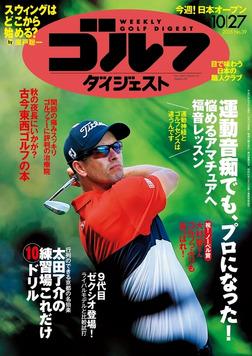週刊ゴルフダイジェスト 2015/10/27号-電子書籍