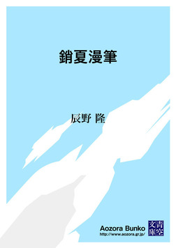 銷夏漫筆-電子書籍