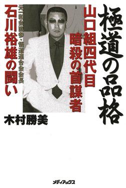 極道の品格 ~山口組四代目暗殺の首謀者 石川裕雄の闘い~-電子書籍