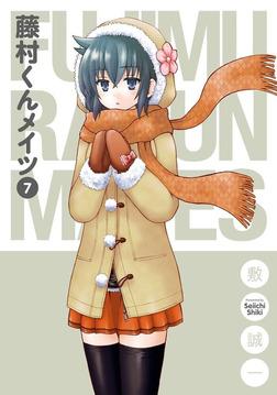 藤村くんメイツ 7巻-電子書籍