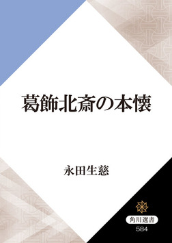 葛飾北斎の本懐-電子書籍