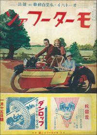 モーターファン 1935年 昭和10年 01月15日号