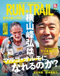 RUN+TRAIL Vol.42