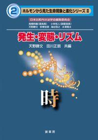 発生・変態・リズム 時(ホルモンから見た生命現象と進化シリーズ2)