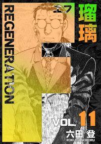 F REGENERATION 瑠璃 11巻