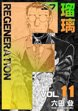 F REGENERATION 瑠璃 11巻-電子書籍