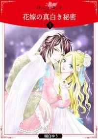 花嫁の真白き秘密5