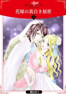 花嫁の真白き秘密5-電子書籍