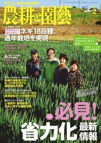 農耕と園芸2017年2月号