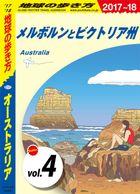 地球の歩き方 C11 オーストラリア 2017-2018 【分冊】 4 メルボルンとビクトリア州