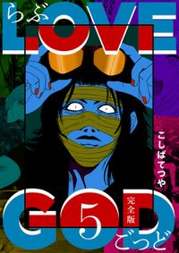 LOVE GOD 〔完全版〕 5巻