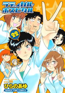 ラディカル・ホスピタル 22巻-電子書籍