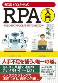 知識ゼロからのRPA入門(幻冬舎単行本)