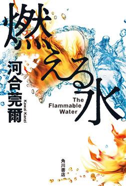 燃える水-電子書籍