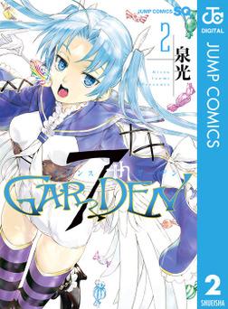 7thGARDEN 2-電子書籍