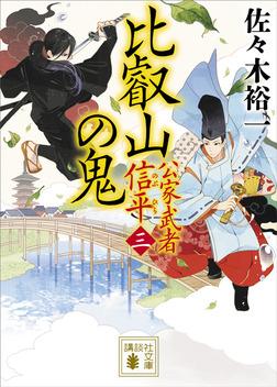 比叡山の鬼 公家武者 信平(三)-電子書籍