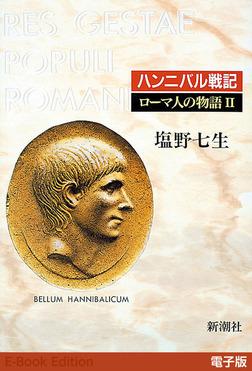 ハンニバル戦記──ローマ人の物語[電子版]II-電子書籍