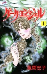 ダーク・エンジェル(Akita Comics Elegance)