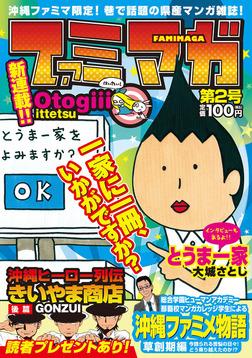 ファミマガ 第2号-電子書籍