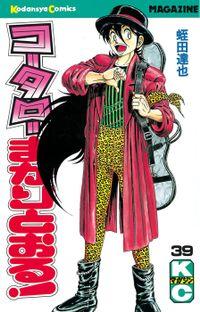 コータローまかりとおる!(39)