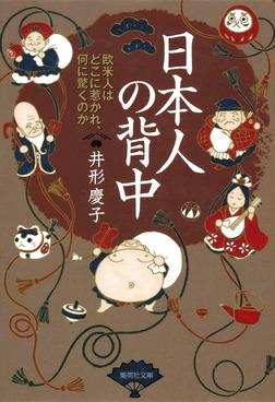 日本人の背中 欧米人はどこに惹かれ、何に驚くのか-電子書籍