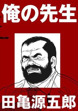 俺の先生【分冊版】-電子書籍