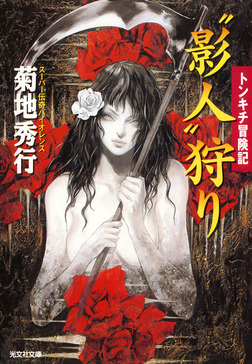 """""""影人""""狩り~トンキチ冒険記~-電子書籍"""