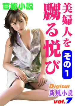 【官能小説】美婦人を嬲る悦び その1~Digital新風小説 vol.7~-電子書籍
