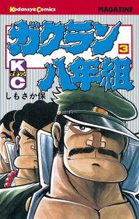ガクラン八年組(3)
