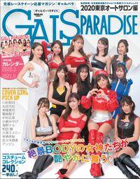GALS PARADISE 2020 東京オートサロン編