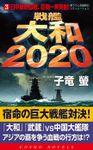 戦艦大和2020(コスモノベルズ)