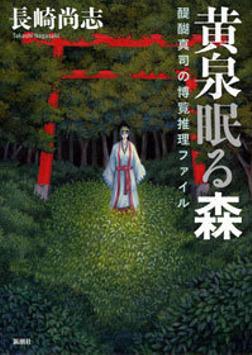 黄泉眠る森―醍醐真司の博覧推理ファイル―-電子書籍