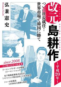 改元 島耕作(24) ~平成20年~-電子書籍