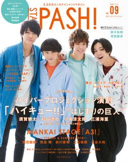 STAGE PASH! Vol.09-電子書籍
