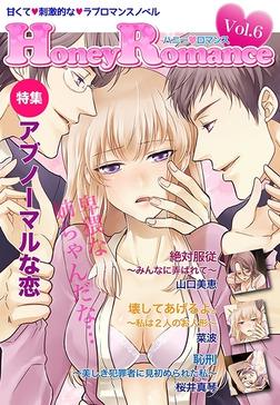 ハニーロマンス Vol.6~アブノーマルな恋~-電子書籍