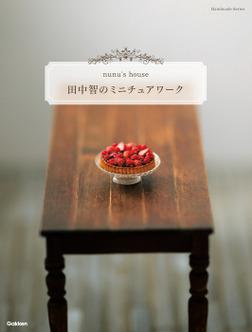 田中智のミニチュアワーク-電子書籍
