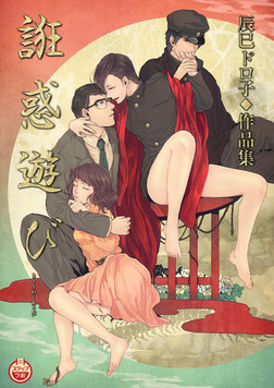 誑惑遊び 辰巳ドロ子◆作品集-電子書籍