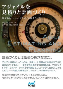 アジャイルな見積りと計画づくり 価値あるソフトウェアを育てる概念と技法-電子書籍