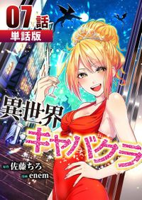 異世界キャバクラ 第7話【単話版】