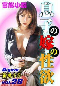 【官能小説】息子の嫁の性欲 ~Digital新風小説 vol.28~