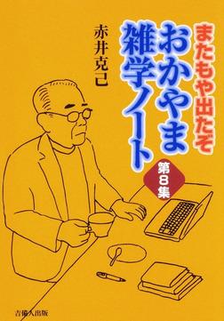 またもや出たぞ おかやま雑学ノート 第8集-電子書籍