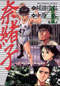 奈緒子(4)【期間限定 無料お試し版】
